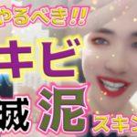【スキンケア】ニキビを治したい!石塚審判、本気スキンケア