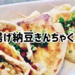 油揚げ納豆きんちゃく焼き・ヘルシー・簡単・レシピ・料理・作り方・メニュー・ダイエット・美味しい・おつまみ