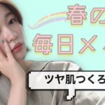 アイドル【毎日メイク】森下果音
