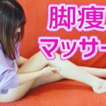 【脚やせ】むくみが取れる!自分で出来る簡単、脚マッサージ【ダイエット】