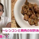 [ギャルメイク]女子が作る元気になる簡単レシピ~レンコンと鶏肉の甘酢あん~