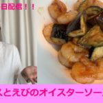 [ギャルメイク]女子が作る元気になる簡単レシピ ~ナスとえびのオイスターソース炒め~