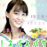 【ダイエット効果抜群】簡単ネバネバサラダ!【バズレシピ】