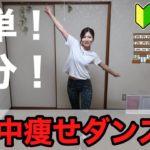 【3分ダイエットダンス!】簡単!背中痩せダンス