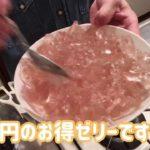 【プルプル簡単ゼリー!ダイエット中の夜食にオススメ!!】
