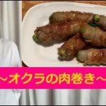 [ギャルメイク]女子が作る元気になる簡単レシピ ~オクラの肉巻き~