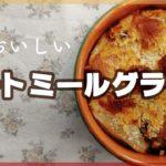 【オートミールレシピ】ダイエットメニューに!メチャうま簡単オートミールグラタン