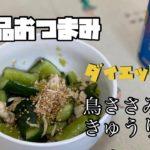 【簡単料理】【ダイエット食】誰でも簡単絶品おつまみの鳥ささみときゅうり和え