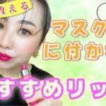【マスクメイク】落ちない&付かないリップをご紹介!!