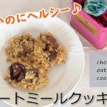 【お菓子】オートミールクッキー/簡単レシピ/ダイエット中も罪悪感なし◎