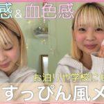 【すっぴん風メイク】リモート飲み!お泊まりにも使える簡単メイク!