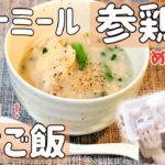 【ダイエットご飯】超簡単!オートミール参鶏湯雑炊レシピ//激うまリピ確定!!