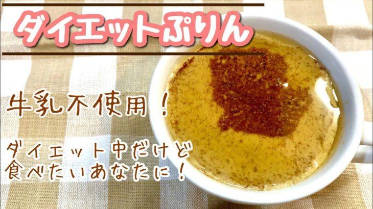 【ダイエット】超簡単&ダイエットに最適!豆乳を使ったプリンの作り方~🍮