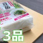 【糖質制限レシピ】【ダイエット】豆苗を使った簡単にできるおつまみ3選!!(低糖質料理の作り方)