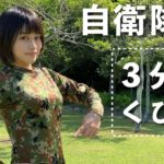 【自衛隊式】3分でくびれ実現⁉︎超簡単トレーニング!!!【ダイエット】