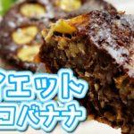 【4分レシピ】レンジでダイエットおやつ!簡単混ぜるだけオートミールチョコバナナケーキ!Oatmeal Chocolate Banana cake 小麦粉不要なのに美味しい!朝食にもおすすめです