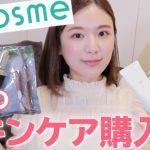 【5万円分購入】今買うべき!ランキング1位とリピ買いスキンケアをご紹介します♡【アットコスメ】