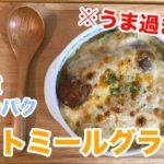 超簡単!オートミールグラタンの作り方【ダイエット】低GI・低糖質・高タンパク!