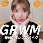 【GRWM】毎日メイクがオレンジメイク🍊