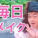 《ホームレス芸人》カルメンの毎日メイク【カルメンTube】