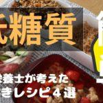 【低糖質・ダイエット】管理栄養士が考えた簡単作り置きレシピ!