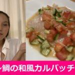 [ピンクメイク]女子が作る元気になる簡単レシピ ~鯛の和風カルパッチョ~