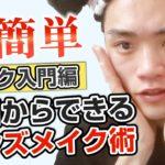 【超簡単】【メイク入門編】今日からできるメンズメイク!