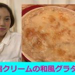 [ピンクメイク]女子が作る元気になる簡単レシピ ~豆腐クリームの和風グラタン~