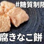 【簡単激うま】超低糖質!豆腐きなこ餅 糖質制限レシピ | スイーツ | 料理ルーティン| 糖質制限ダイエット | お菓子 | グルテンフリー | メニュー