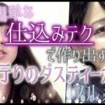 【面長】簡単!裸眼でピンクと紫の大人上品メイク【初顔面晒し怖い】