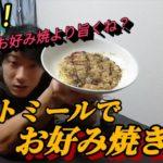【ダイエット】オートミールで作る!簡単激旨お好み焼き!