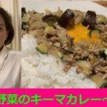 [ピンクメイク]女子が作る元気になる簡単レシピ ~夏野菜のキーマカレー~