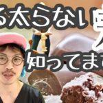 【ダイエット】太る太らないチョコレートの差!!簡単な見極め方を解説