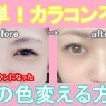 裸眼(目)の色を変える方法!!パート3】【カラコン不要!!】簡単誰でも変えられる!!裸眼メイクでも外国人