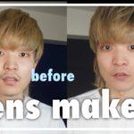今どき男子の身嗜み!初めての簡単メンズメイクに挑戦!- #俺のビヨウブログ