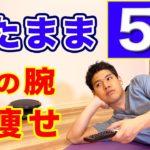 【超簡単5分】寝ながらできる二の腕やせ!【二の腕ダイエット】