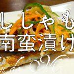 ししゃも南蛮漬け 揚げない 野菜たっぷり ヘルシー【簡単レシピ】【ダイエットメニュー】