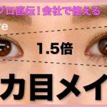 【プロ直伝】目を1.5倍大きく見せる!初心者でも簡単なアイシャドウ&アイライナー&マスカラの使い方(裸眼メイク)
