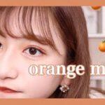 【オレンジメイク】簡単すぎる!!100均コスメでできるオレンジメイク紹介します。