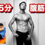【1日5分】女性でも誰でも簡単に出来る腹筋を割るシックスパックHIITトレーニング!準備・騒音・ジャンプなしのマンションダイエット!