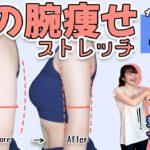 【毎日3分】【ダイエット】超簡単!二の腕を細くするエクササイズ【痩せるダイエットストレッチ】40代からできる♪