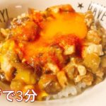 【ズボラのダイエットごはん】レンジで3分!簡単でヘルシーすぎる麻婆茄子丼【ズボラ飯】【diet recipe】【healthy recipe】