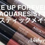 【50代アイメイク】Makeup forever 新作AQUARESIST で簡単スティックメイク