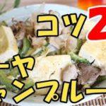 【ゴーヤチャンプルー】コツ2つ!夏バテ予防・ダイエット・ビタミンCたっぷり♪簡単で美味しい沖縄料理。ゴーヤの消費にも。