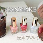 【CANMAKE】キャンメイクで簡単セルフネイル!