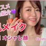 【購入品紹介】Dior2020限定コスメ 美肌メイク セルフネイル 簡単!オシャレ顔