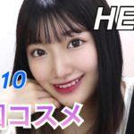 【韓国コスメ】Qoo10で買ったHERAでフルメイクしてみた!
