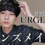 【メンズメイク】URGLAMでお手軽簡単メイク!【URGLAM LUXE】