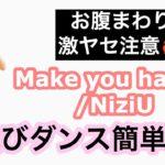 【簡単Ver】NiziU/Make you happyでダンスダイエット!ゆるく楽しくレクチャー!