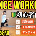 簡単ダンスで楽しくダイエット!【ウォーキングの代わりにやってみる?】